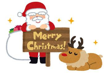 いらすとや クリスマスカード無料素材1