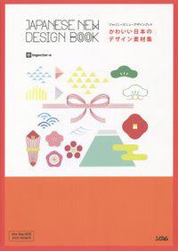 かわいい日本のデザイン素材集